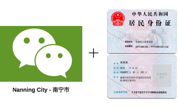 how to add identity card to WeChat
